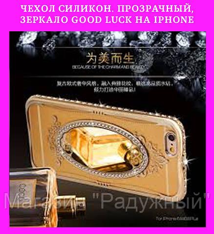 Чехол силикон. прозрачный, зеркало Good Luck на iphone 6/6S COV-036