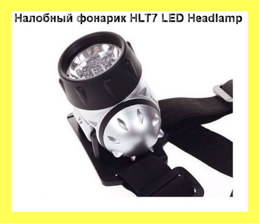 Налобный фонарик HLT7 LED Headlamp!Акция