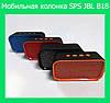 Мобильная колонка SPS JBL B18