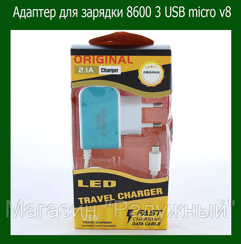 Адаптер для зарядки 8600 3 USB micro v8