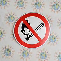 Наклейка Запрещается пользоваться открытым огнем и курить
