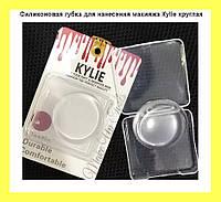 Cиликоновая губка для нанесения макияжа Кylie круглая