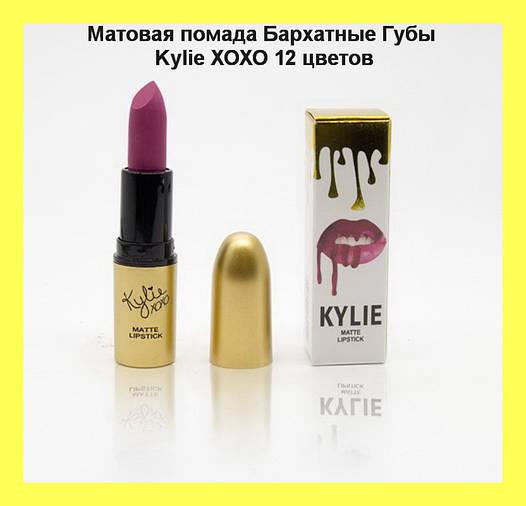 Матовая помада Бархатные Губы Kylie ХОХО 12 цветов