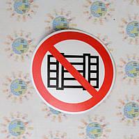 Наклейка Запрещается загромождать проходы и (или) складировать