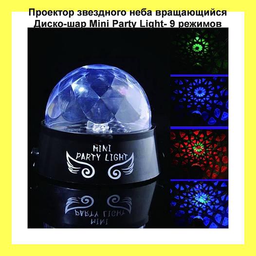 Проектор звездного неба вращающийся Диско-шар Mini Party Light- 9 режимов!Акция