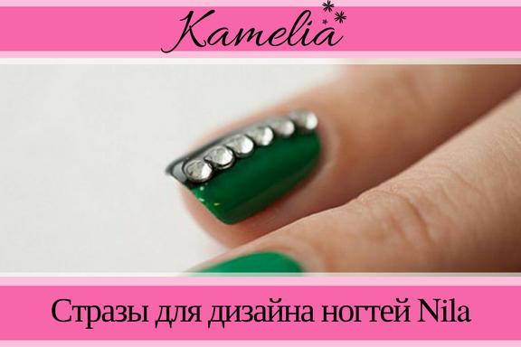 Стразы для дизайна ногтей Nila