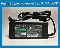 Адаптер для ноутбука 19V 4.74A SONY 6.0*4.4