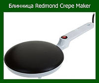 Блинница Redmond Crepe Maker!Опт