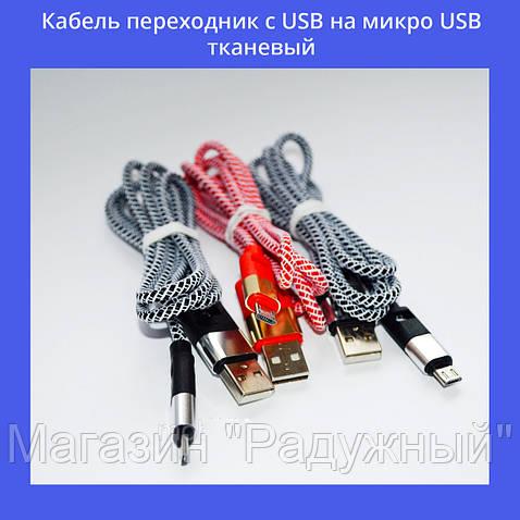 Кабель переходник с USB на микро USB тканевый плетеный сетка Elite s-707