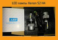 LED лампы Xenon S2 H4 Ксенон