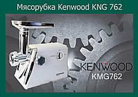 Мясорубка Kenwood KNG 762!Акция