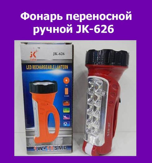 Фонарь переносной ручной JK-626