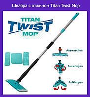 Швабра с отжимом Titan Twist Mop