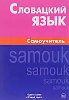 Словацкий язык. Самоучитель. Живой язык