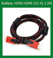 Кабель HDMI-HDMI (V1.4) 1.5M!Акция
