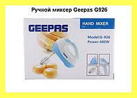 Ручной миксер Geepas G926!Акция