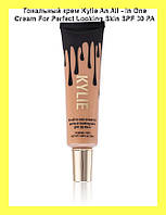 Тональный крем Kylie An All - In One Cream For Perfect Looking Skin SPF 30 PA!Акция