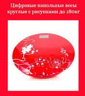Цифровые напольные весы круглые с рисунками до 180кг 2003А