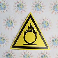 Наклейка Пожароопасно. Окислитель