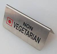"Табличка""NON VEGETARIAN""L=120 мм (шт)"