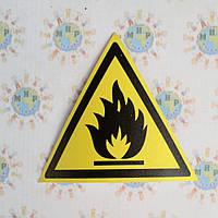 Наклейка Пожароопасно. Легковоспламеняющиеся вещества