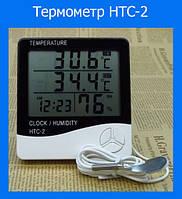 Термометр HTC-2 + выносной датчик температуры!Акция