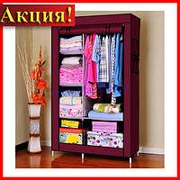 Тканевой шкаф Quality Wardrobe!Акция