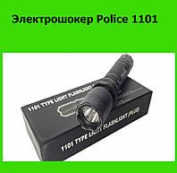 Электрошокер Police 1101!Акция