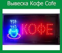 Вывеска Кофе Cofe, светодиодная