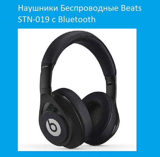 Наушники Беспроводные Beats STN-019 с Bluetooth (черный, синий, зеленый, серебро)