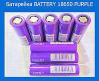 Батарейка BATTERY 18650 PURPLE (фиолетовый)