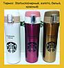 Термос  Starbucks-STN 1  (черный, золото, белый, красный)