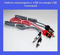 Кабель переходник с USB на микро USB тканевый плетеный сетка Elite s-707!Акция