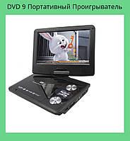 DVD 9 Портативный Проигрыватель