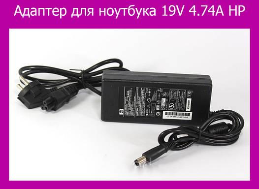 Адаптер для ноутбука 19V 4.74A HP 7.4*5.0
