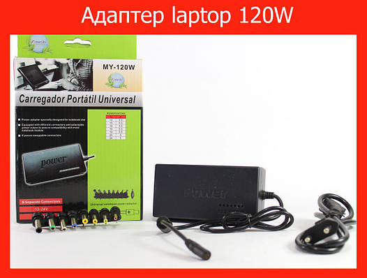 Адаптер для ноутбука laptop 120W