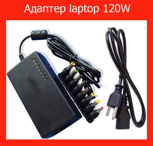 Адаптер для ноутбука laptop 120W!Акция