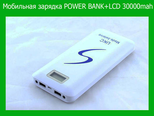 Мобильная зарядка POWER BANK+LCD 30000mah UKC (реальная емкость 9600)!Акция