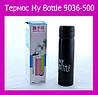 Термос My Bottle 9036-500!Акция