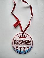 Медаль «Королева»