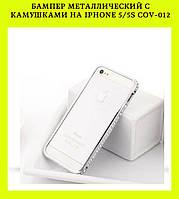 Бампер металлический с камушками на iphone 5/5S COV-012
