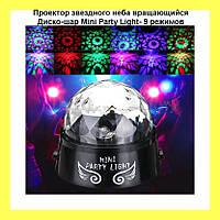 Проектор звездного неба вращающийся Диско-шар Mini Party Light- 9 режимов