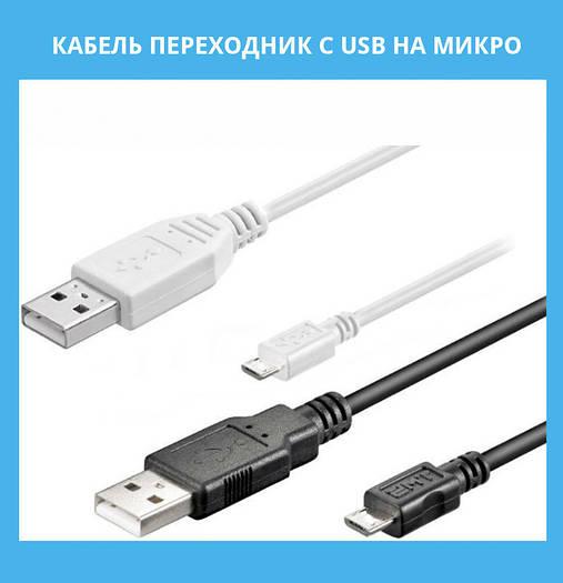 Кабель переходник с USB на микро USB 30см s-700