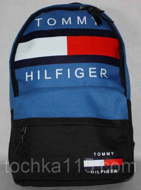 Городской рюкзак TOMMY HILFIGER голубой, рюкзак детский, рюкзак молодежный, модный рюкзак не оригинал