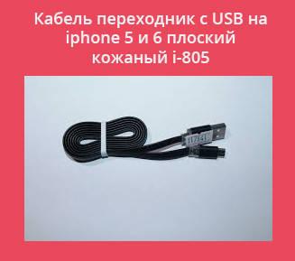 Кабель переходник с USB на iphone 5 и 6 плоский кожаный i-805