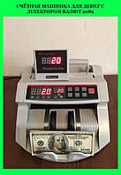 Счётная машинка для денег с детектором валют 2089!Акция