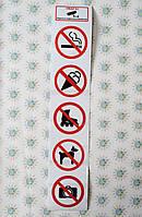 Наклейка запрещающая для магазинов