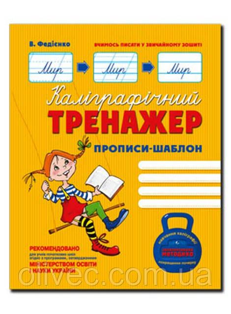 Каліграфічний тренажер прописи-шаблон Ф. Федієнко