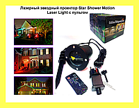 Лазерный звездный проектор Star Shower Motion Laser Light с пультом!Акция