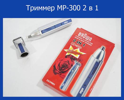Триммер MP 300 (12-40)